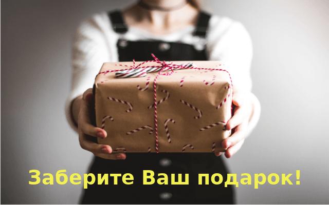 Подарки за резюме